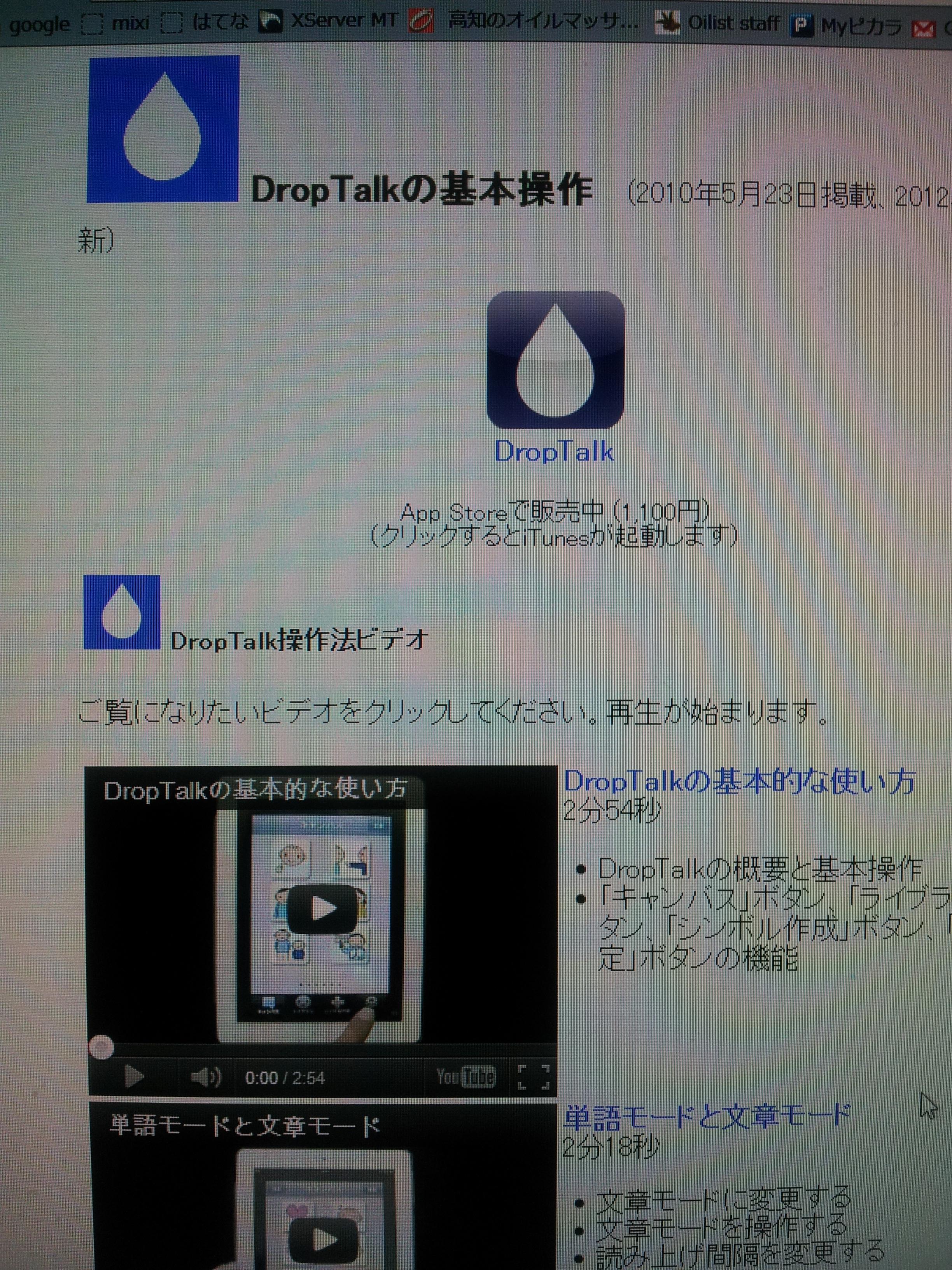 2012-04-18 23.24.52.jpg